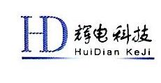 杭州辉电信息科技有限公司连云港分公司