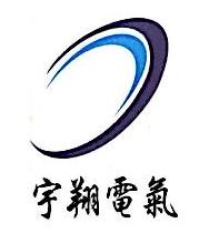 西安宇翔电气工程有限公司 最新采购和商业信息