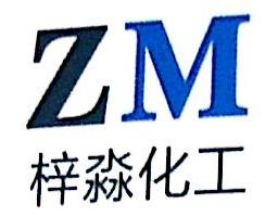 淄博梓淼化工有限公司 最新采购和商业信息