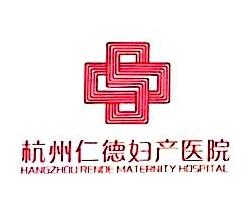 杭州仁德妇产医院有限公司 最新采购和商业信息