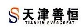 天津市善恒公路养护设备有限公司 最新采购和商业信息
