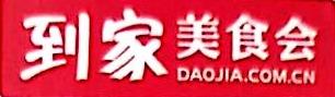 深圳到家时代餐饮管理有限公司 最新采购和商业信息