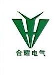 南京合耀电气有限公司 最新采购和商业信息
