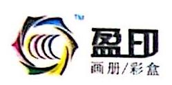 东莞市盈印印刷制品有限公司 最新采购和商业信息