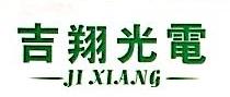 中山市吉翔光电照明有限公司 最新采购和商业信息