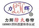 上海力辉门业有限公司 最新采购和商业信息