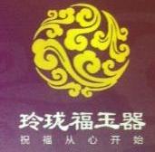 四会市玲珑福玉器有限公司 最新采购和商业信息