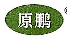 长沙市原鹏化工科技有限公司