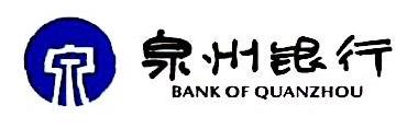 泉州银行股份有限公司南安水头支行 最新采购和商业信息