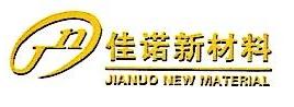 射阳佳诺新材料科技有限公司 最新采购和商业信息