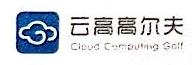深圳市云高体育产业发展有限公司 最新采购和商业信息