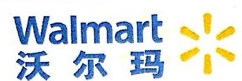 深圳沃尔玛百货零售有限公司潍坊东风东街分店 最新采购和商业信息
