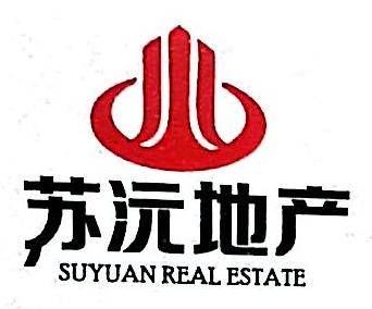 沈阳苏沅房地产开发有限公司