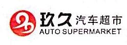 桐乡市玖久汽车销售有限公司