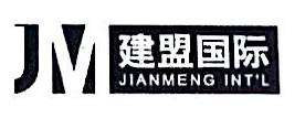 福建省建盟工程设计集团有限公司 最新采购和商业信息