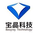 深圳市宝晶科技有限公司 最新采购和商业信息