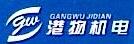 重庆港物机电设备有限公司