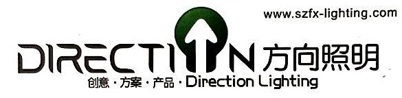 深圳市方向照明有限公司 最新采购和商业信息