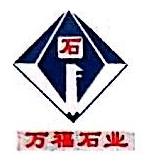 四川万福裕兴石业有限公司 最新采购和商业信息