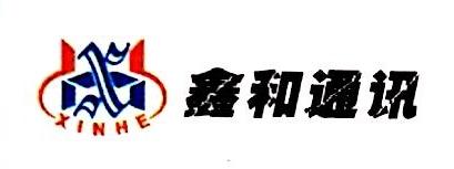 苏州鑫和通讯设备有限公司 最新采购和商业信息