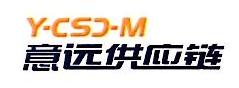 上海意远供应链管理有限公司 最新采购和商业信息