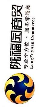 天水陇福园商贸有限公司