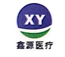 怀化鑫源医疗器械有限公司 最新采购和商业信息