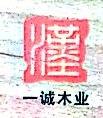 深圳市汉一诚装饰材料有限公司 最新采购和商业信息