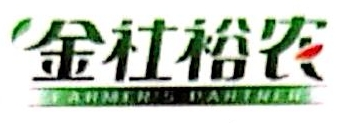 辽宁金社裕农电子商务集团有限公司 最新采购和商业信息