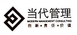 深圳市当代信息咨询有限公司