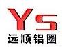 东莞市远顺五金制品有限公司 最新采购和商业信息