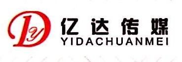 滁州亿达广告传媒有限公司 最新采购和商业信息