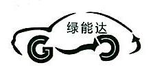 湖北省绿能达新能源汽车发展有限公司