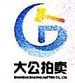 上海大公拍卖有限公司