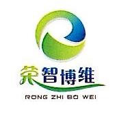 北京荣智博维咨询有限公司 最新采购和商业信息