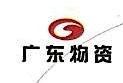 广东广物商融有限公司 最新采购和商业信息