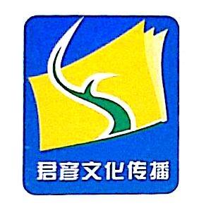 江西君彦文化传播有限公司 最新采购和商业信息