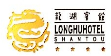 汕头市龙湖宾馆有限公司 最新采购和商业信息