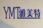 中山市雅美特粉末有限公司 最新采购和商业信息