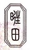 杭州旺田酒店有限公司