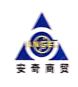 成都市安奇商贸有限责任公司 最新采购和商业信息
