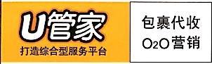 深圳市优管家商务管理有限公司 最新采购和商业信息