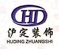 上海沪定装饰设计有限公司 最新采购和商业信息
