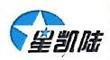 广州市星凯陆贸易有限公司
