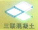 江西三联混凝土有限公司 最新采购和商业信息