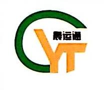 深圳市晨运通货运代理有限公司 最新采购和商业信息