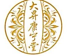 深圳大昇康宁堂商贸有限公司 最新采购和商业信息