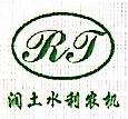 桐乡市润土水利农机设备有限公司 最新采购和商业信息
