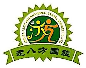 苍南县走八方国际旅游有限公司 最新采购和商业信息