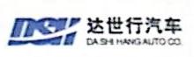 北京达世行亦凯汽车销售服务有限公司